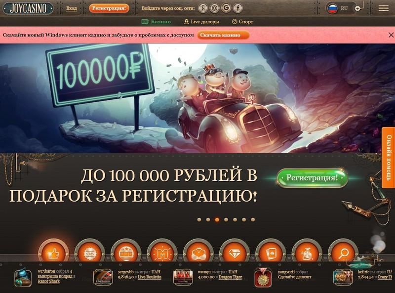 Джой казино 4 сом официальный сайт рулетка играть на деньги на рубли