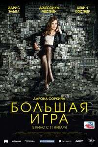 1514655829_bolshaya-igra.jpg