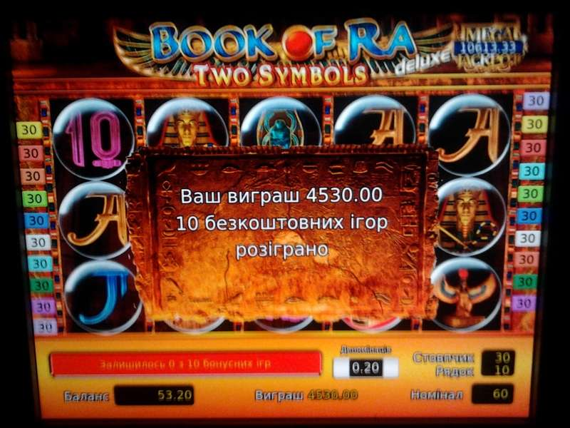 Гермінатор ігровий автомат