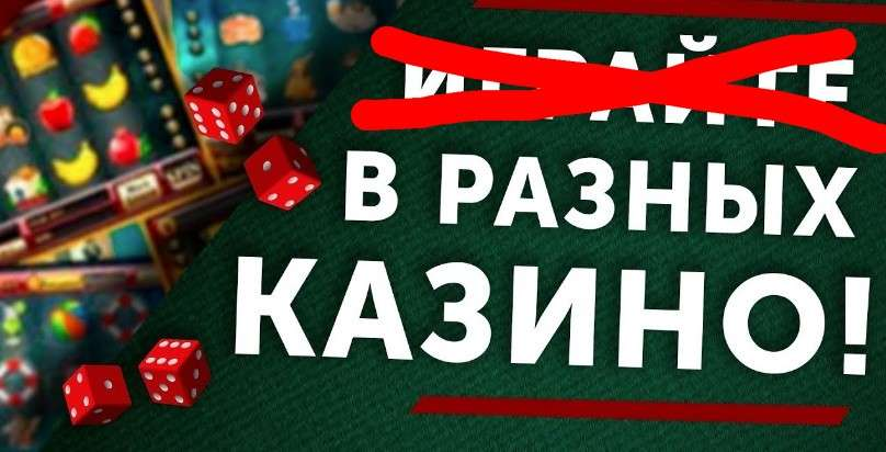 akkaunt-v-raznih-kazino.jpg