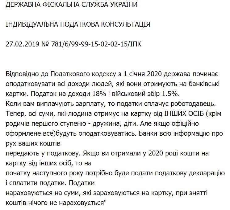 bank-nalog-ukraina-dohod.jpg