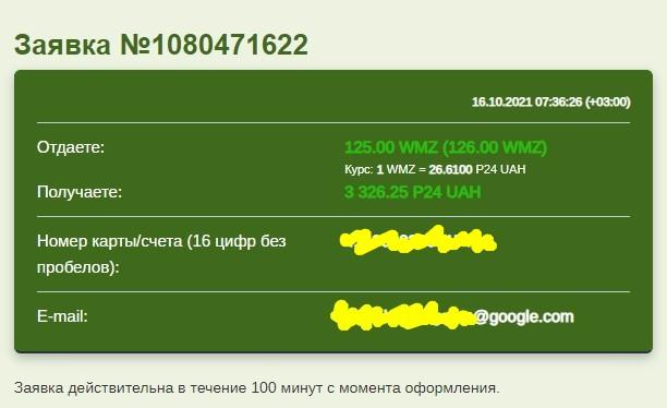 obmen-webmoney-privatbank.jpg
