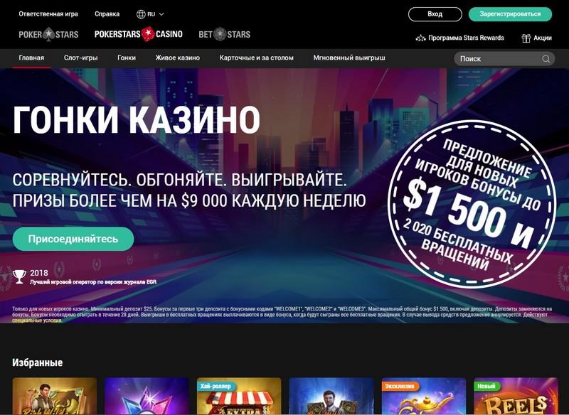 pokerstars-casino-lobby.jpg
