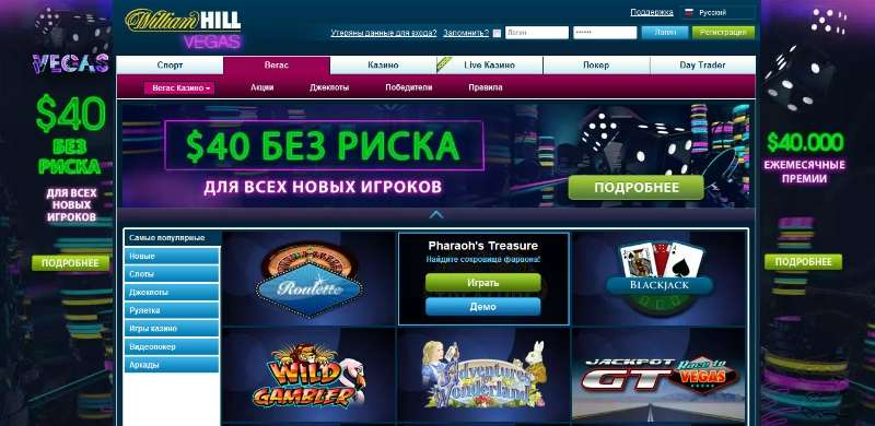 Отзывы об казино william hill самое лучшие казино